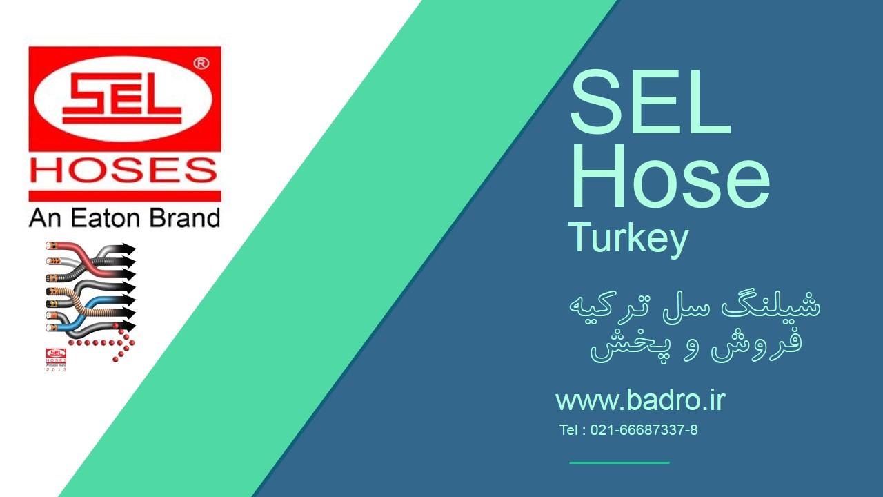شیلنگ سل ترکیه