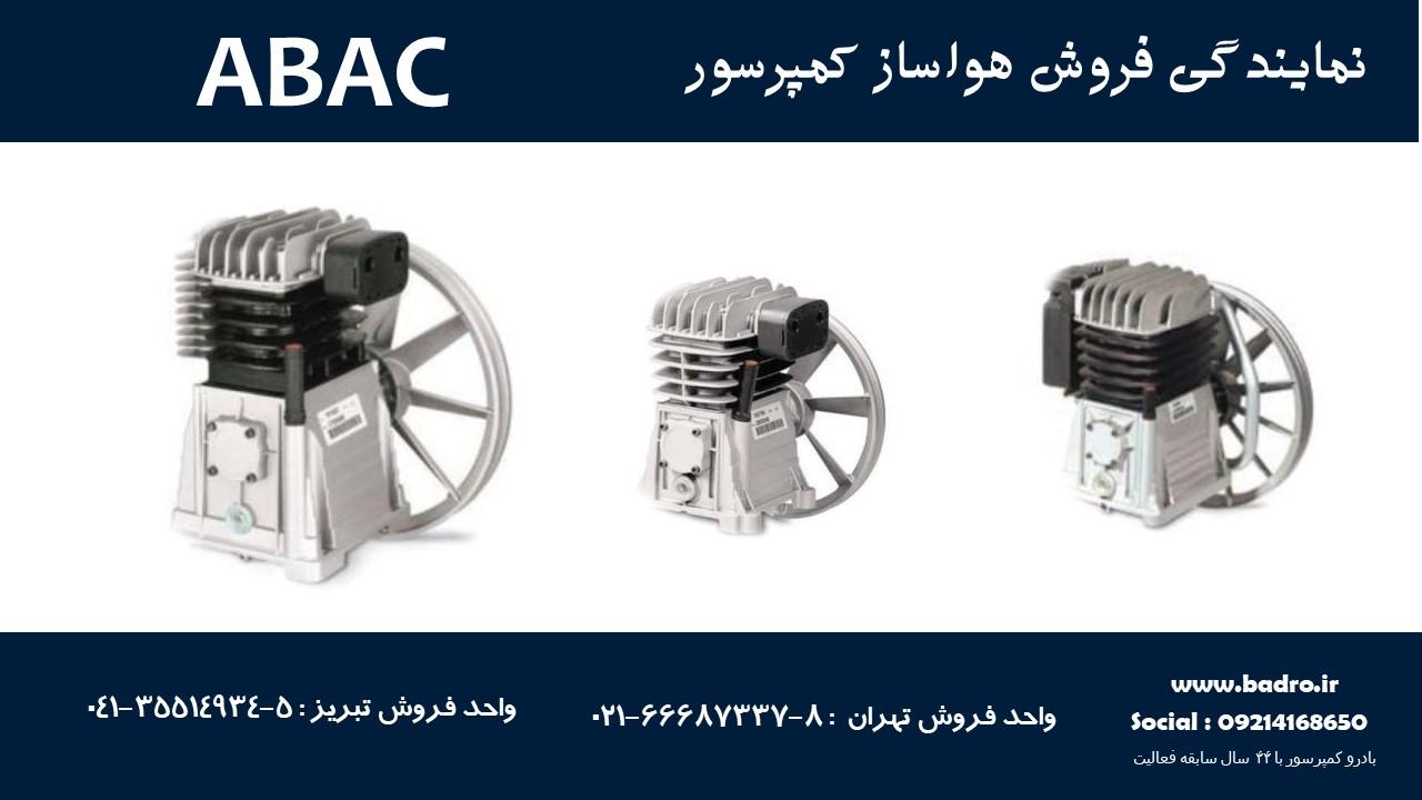 هواساز ABAC
