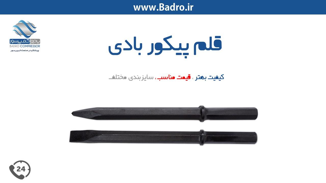 قلم پیکور